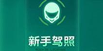 QQ飞车手游驾照有什么用 QQ飞车手游驾照系统解析