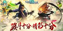 《仙灵大作战》8.11全平台首发 新英雄新玩法加入