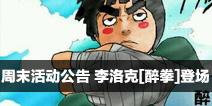 火影忍者手游8月3日周末活动公告 李洛克[醉拳]登场