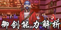中国惊奇先生手游御剑能力解析