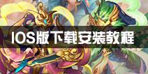 少年西游记ios版下载 少年西游记果盘版下载