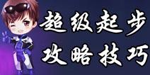 QQ飞车手游怎么超级起步 QQ飞车手游超级起步攻略技巧