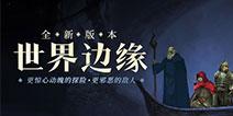 """地下城堡2遗忘之地 安卓版全新资料片""""世界边缘"""""""