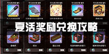 碧蓝航线异色格作战pt兑换 夏活奖励兑换攻略