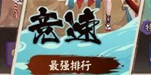 阴阳师秘闻副本竞速挑战怎么玩 妖刀姬副本竞速挑战规则奖励