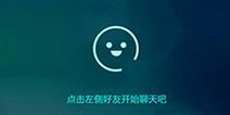 QQ飞车手游社交系统解析 QQ飞车手游好友系统介绍