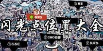 中国惊奇先生手游闪光点位置大全 都市摄影地点介绍