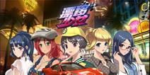 《漂移少女》今日iOS正式上线 SSR顶级跑车曝光