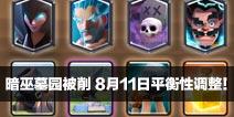 暗巫墓园被削 皇室战争8月11日平衡性调整!