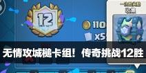 无情攻城槌卡组!皇室战争传奇挑战12胜!