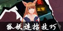 中国惊奇先生手游狐妖连招技巧