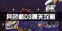 碧蓝航线异色格D3怎么打 异色格D3通关技巧