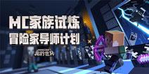 主播、玩家同服嗨翻天《我的世界》中国版出师挑战收官