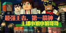 人气MC主播带你玩转世界《我的世界》中国版将上线