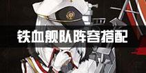 碧蓝航线铁血舰队怎么搭配 铁血舰队阵容搭配推荐