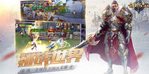 MMORPG手游《创世纪元》 六国争霸开启