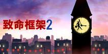 乐逗代理《致命框架2》国服 预计9月正式上架