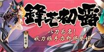 阴阳师8月16日更新公告 为崽而战活动&彼岸花削弱