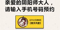 阴阳师8月23号新区预约活动开启 全平台互通携手共度