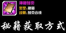 中国惊奇先生手游秘籍怎么得 秘籍获取方式解析