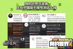 开放平台聚集优质内容《我的世界》开发者合力推荐中国版