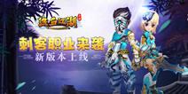 《热血江湖手游》全新职业刺客来袭 新版本视频曝光