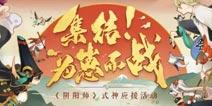 集结为崽而战 阴阳师式神应援活动上线