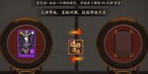 阴阳师6星式神转换符怎么得 6星式神转换符使用指南