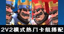部落冲突皇室战争2v2模式热门卡组搭配
