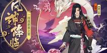 阴阳师一目连新皮肤情报 8月23日上线商店