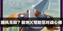 跟风就无敌?皇室战争脏炮X弩防范对战心得
