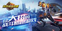 《传奇英雄酷跑》8.24全平台上线 开启传奇变身的追梦之旅