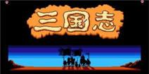 另类新三国手游《大武将》来袭 三国游戏从红白街机到手游