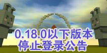 迷你世界0.18.0以下版本停止登录公告