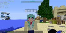 我的世界中国版新生存爆料:任务RPG式玩法