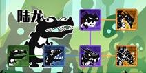 超进化物语陆龙进化图鉴 超进化物语陆龙进化攻略
