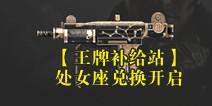CF手游UZI处女座免费兑换限时开启 王牌补给站送星座武器