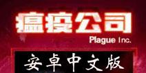 瘟疫公司中文版安卓 在好游快爆下载瘟疫公司中文版安卓