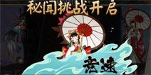 阴阳师8月30日更新 红叶竞速副本&全民直播开启