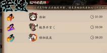 阴阳师红叶竞速副本通关攻略 各层阵容推荐