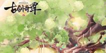 MMORPG手游《古剑奇谭二》 预计下半年上线