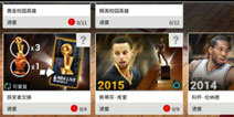 NBA LIVE收藏品怎么用 NBALIVEMOBILE收藏品合成攻略
