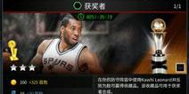 NBA LIVE收藏品怎么得 NBALIVEMOBILE收藏品获取攻略