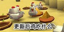 迷你世界更新后鸡吃什么