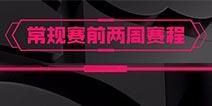 球球大作战BPL秋季赛正式开赛 16强战队热血集结