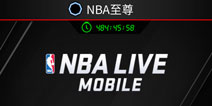 NBA LIVE至尊赛事怎么玩 NBALIVEMOBILE至尊赛事玩法攻略