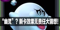 "<font color='#006600'>【每周话题】新卡牌""幽灵""?ghost无责任大猜想!</font>"