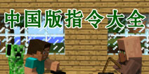 我的世界手游指令大全 网易中国版命令大全