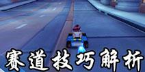 QQ飞车手游赛道实用技巧 QQ飞车手游赛道技巧解析