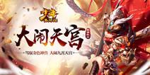 《少年西游记》大闹天宫上线 金色神兽登录三界